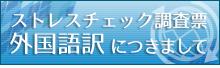ストレスチェック調査票の外国語訳につきまして ※英語訳・台湾語訳・中国語訳・フィリピン語訳