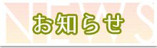 長崎メンタルヘルス合同会社からのお知らせ