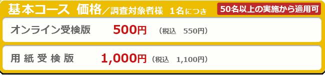 価格:従業員様1名につき オンライン受検版:500円(税込 550円)/用紙記入受検版:1000円(税込 1100円)
