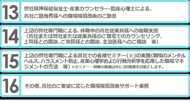 長崎メンタル株式会社 Bコース