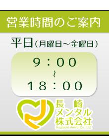 長崎メンタルヘルス合同会社の営業時間は、平日(月曜日から金曜日まで)の午前9時から午後6時までです。