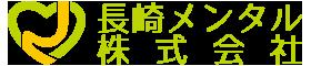 長崎メンタル株式会社
